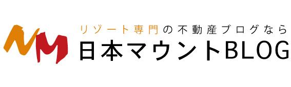 田舎暮らし物件 中古別荘や古民家のマル秘不動産情報:日本マウント